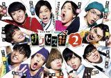 『テレビ演劇 サクセス荘2』メインビジュアル(C)「テレビ演劇 サクセス荘2」製作委員会
