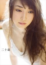 同日配信開始となった譜久村聖写真集『二十歳』(2017年)(C)ワニブックス
