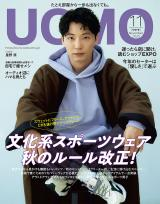 """星野源が""""文化系スポーツウェア""""に着替えたら… 『UOMO』初表紙で新たな表情披露"""