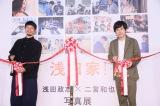 映画『浅田家!』(10月2日公開/中野量太監督)のオンライン写真展オープニングイベントに出席した浅田政志氏(左)と二宮和也