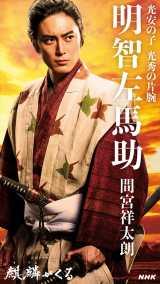 大河ドラマ『麒麟がくる』光秀を支える明智左馬助(間宮祥太朗)(C)NHK
