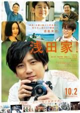 映画『浅田家!』ポスタービジュアル(C)2020「浅田家!」製作委員会