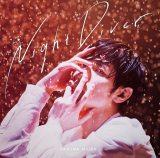 三浦春馬2ndシングル「Night Diver」ジャケット(通常盤)