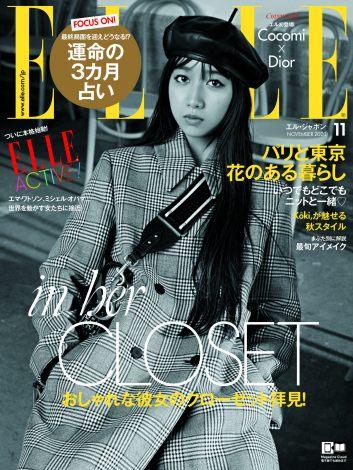 『エル・ジャポン』11月号の表紙を飾るCocomi