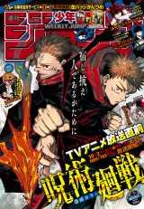 「週刊少年ジャンプ」43号表紙 (C)週刊少年ジャンプ2020年43号/集英社