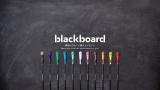 YouTubeチャンネル「blackboard」番組ロゴ