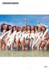 CYBERJAPAN DANCERS「写真集」3位 『夏!海!水着ギャル!』をテーマに健康的な限界露出に挑戦