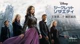 映画『シークレット・ソサエティ〜王家第二子 秘密結社〜』10月2日よりディズニープラスで独占公開(C)2020 Disney