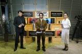 オンライントークイベント『Creators' Junction partnered with Xperia TM』に出演した(左から)別所哲也、King Gnu・常田大希、河瀬直美
