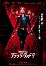 映画『ブラック・ウィドウ』2021年4月29日公開予定(2020年9月29日現在)(C)Marvel Studios 2020