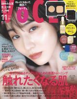 『VOCE』11月号通常版表紙を飾る田中みな実