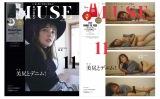『otona MUSE』11月号(左)と増刊号(右)表紙
