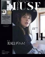 梨花の息子が撮影した『otona MUSE』11月号表紙