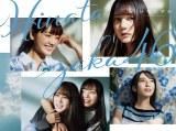 日向坂46『ひなたざか』(ソニー・ミュージックレコーズ/9月23日発売)