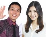 結婚を発表した(左から)Hi-Hi・上田浩二郎、原アンナ