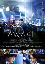 吉沢亮主演の映画『AWAKE』ポスタービジュアル(C)2019『AWAKE』フィルムパートナーズ