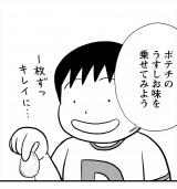 前田航基が演じるクラスメイトの太田 (C)市川ヒロシ/双葉社
