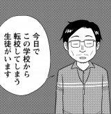 鈴木拓(ドランク ドラゴン)が演じる2年C組の担任・茨泰之(C)市川ヒロシ/双葉社