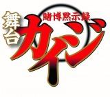 舞台「賭博黙示録カイジ」(C)福本伸行・講談社/DMM STAGE