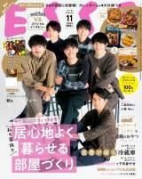 男性グループとして初めて『ESSE』の表紙を飾るV6