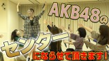 元モーニング娘。の後藤真希が今夜放送『テレ東音楽祭 2020秋』でAKB48のセンターに