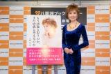 書籍『もう68歳と思うのか、まだ68歳と考えるのか』発売記者会見に出席した小柳ルミ子