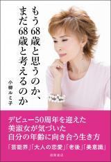書籍『もう68歳と思うのか、まだ68歳と考えるのか』書影