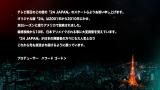 ハワード・ゴードンからのメッセージ(和訳)(C)テレビ朝日