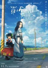 『羅小黒戦記』のティザービジュアル (C)Beijing HMCH Anime Co.,Ltd