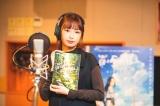 アフレコ収録をする宇垣美里(C)Beijing HMCH Anime Co.,Ltd