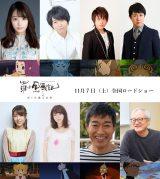 『羅小黒戦記』の追加キャスト8人 (C)Beijing HMCH Anime Co.,Ltd
