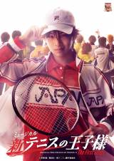 ミュージカル『新テニスの王子様』The First Stage キービジュアル(C)許斐 剛/集英社・NAS・新テニスの王子様プロジェクト (C)許斐 剛/集英社・テニミュ製作委員会