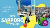 「1972 SAPPORO VR Project 〜みんなの写真でつくるタイムマシンで、旅に出よう!〜」1960〜70年代の札幌の街で撮影した写真を募集中