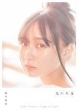 鈴木絢音1st写真集『光の角度』通常版表紙 撮影/新津保建秀