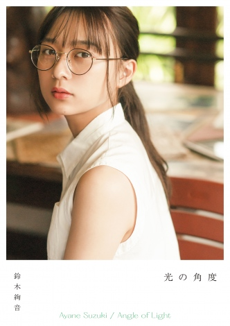 鈴木絢音1st写真集『光の角度』セブンネット版表紙 撮影/新津保建秀