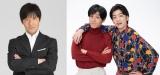 """NHKのコント番組『LIFE!』キャストとスタッフで座長・内村光良の半生をフィクションでドラマ化。第2話で20代の""""うっちゃん""""を演じる中川大志と、相方の""""なっちゃん""""伊藤健太郎 (C)NHK"""