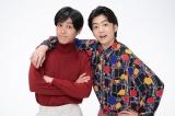 "NHKのコント番組『LIFE!』キャストとスタッフで座長・内村光良の半生をフィクションでドラマ化。第2話で20代の""うっちゃん""を演じる中川大志(左)と、相方の""なっちゃん""伊藤健太郎(右) (C)NHK"