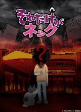 10月12日よりテレビ東京で放送開始するオリジナルTV アニメ『それだけがネック』ティザービジュアル (C)「それだけがネック」製作委員会