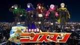 新番組『ゆる系忍者隊 ニンスマン』10月4日スタート (C)テレビ朝日