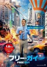 映画『フリー・ガイ』21年1月公開