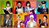 『極主夫道』のWEB限定バージョンキャラクター紹介ビジュアル (C)日本テレビ
