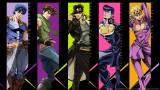 『ジョジョの奇妙な冒険』アニメーションシリーズシリーズキービジュアル