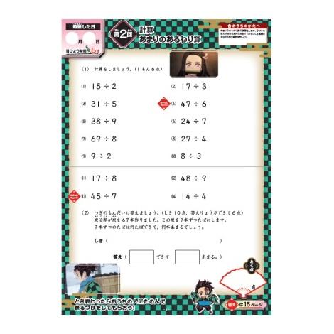 鬼滅の刃×進研ゼミ小学講座がコラボ=漢字計算ドリル