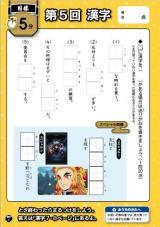 鬼滅の刃×進研ゼミ小学講座がコラボ=漢字ドリル&辞典