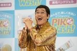 『ゆるキャラグランプリ2020』リモート出演したピコ太郎