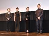 『COCOON Movie!! 芸術監督名作選』の初日舞台あいさつに出席した(左から)小池徹平、宮沢りえ、大竹しのぶ、松尾スズキ (C)ORICON NewS inc.