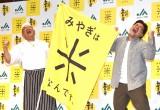『令和2年産宮城米』説明会および新CM発表会に出席したサンドウィッチマン(左から)伊達みきお、富澤たけし (C)ORICON NewS inc.
