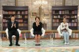 『昔住んでた家は今!?歴代ハウス』に出演する(左から)長田庄平、松尾駿、青山テルマ(C)フジテレビ
