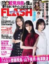 『FLASH』10月6日発売号表紙 (C)光文社/週刊FLASH