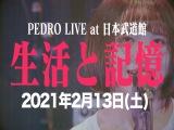 PEDRO、来年2月に初武道館